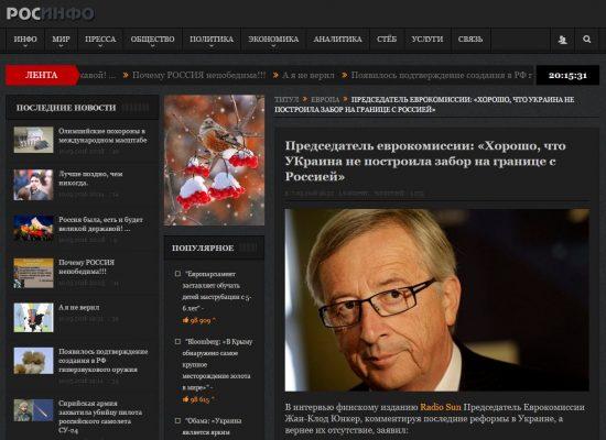 Фейк: Председатель Еврокомиссии нелестно высказался об Украине