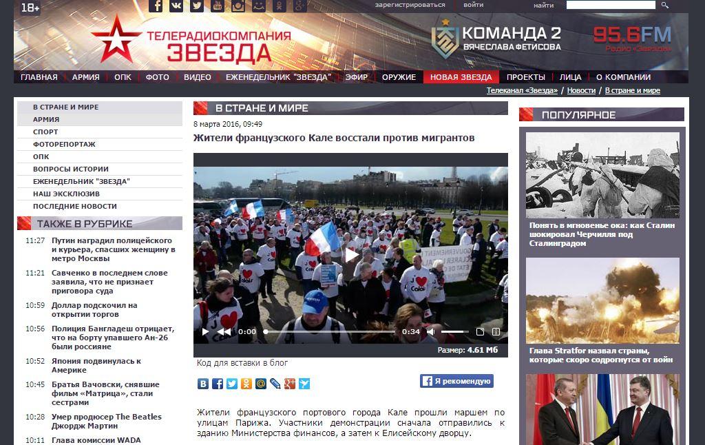 Скриншот сайта Звезда