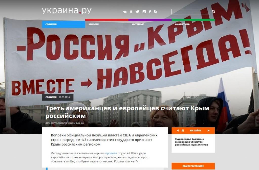 """Скриншот на сайта """"Украина.ру"""""""
