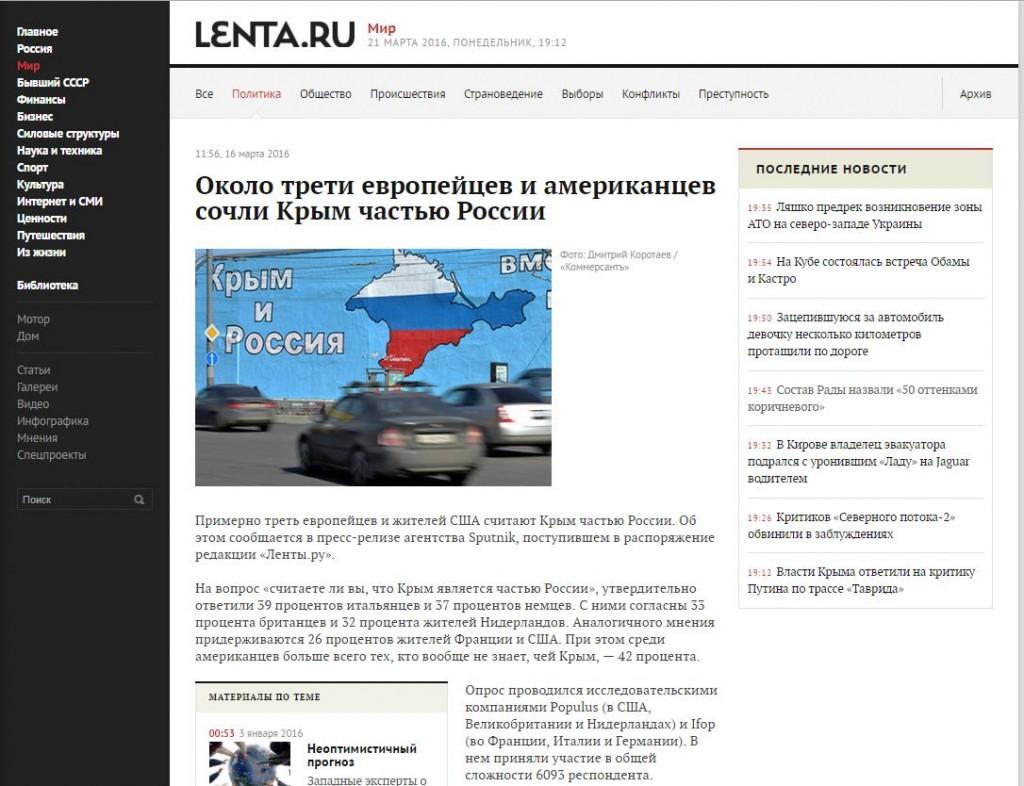 Скриншот на сайта Лента.ру