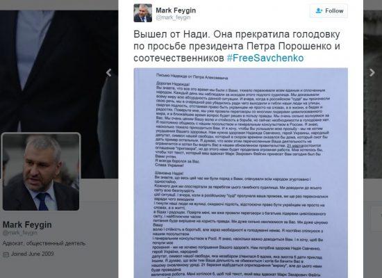 Фейк: Порошенко написал писмо на Савченко