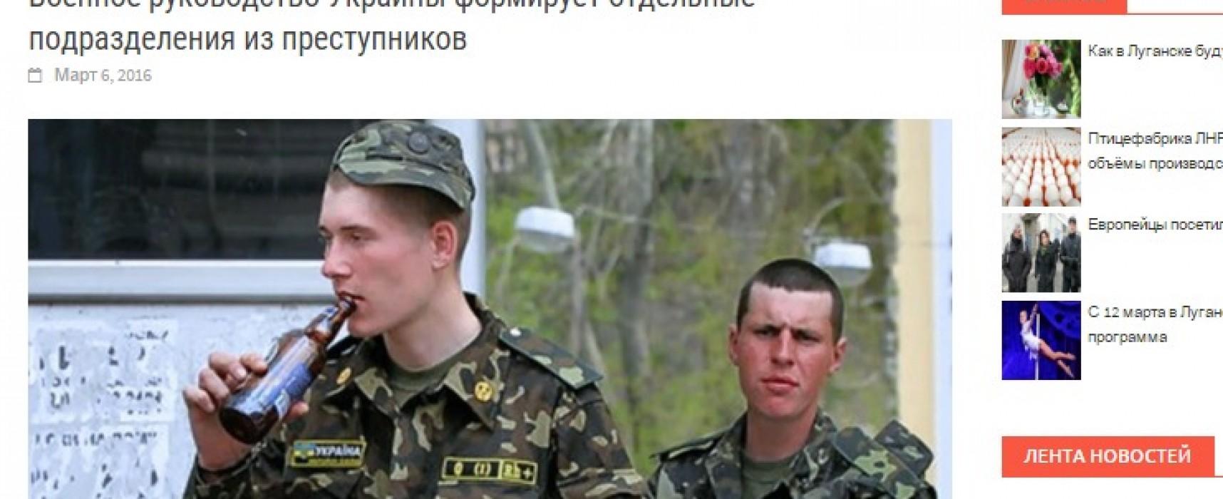 Фейк: в Украине подследственных будут отправлять в армию