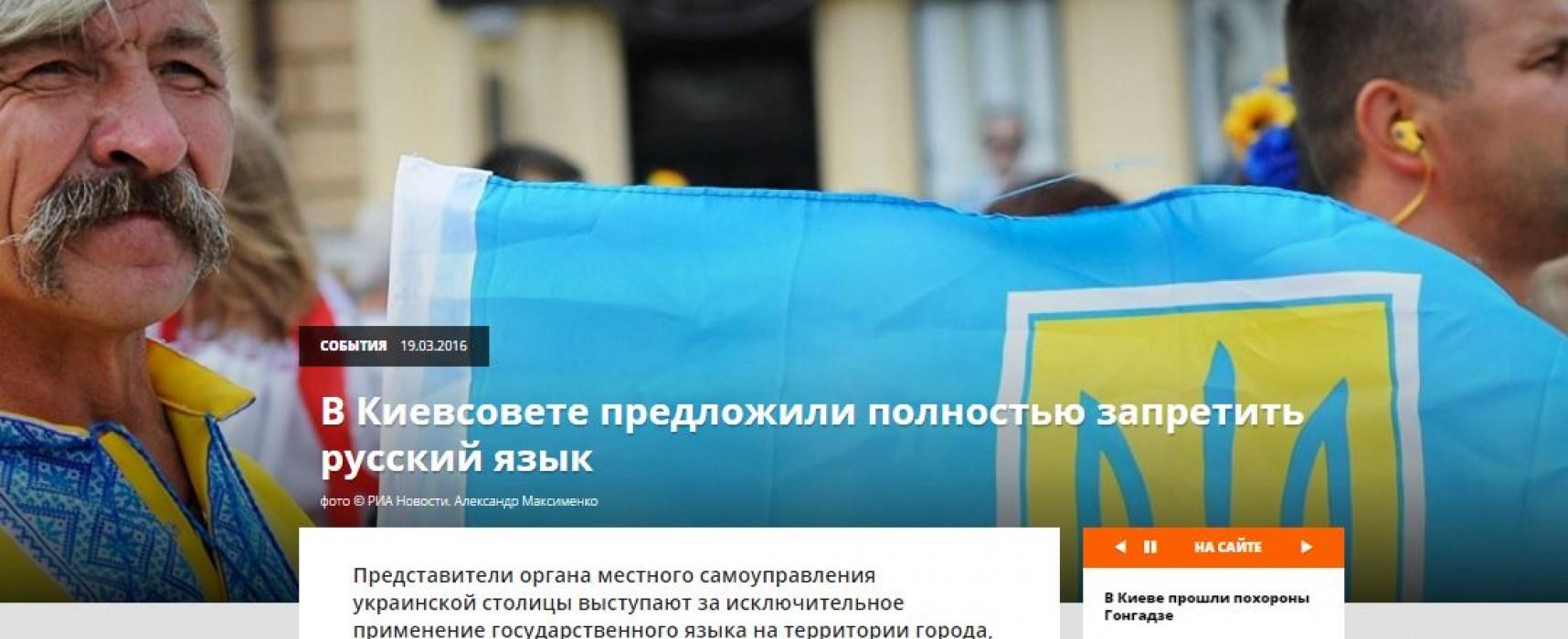Fake: Il consiglio comunale di Kiev ha proposto di proibire completamente la lingua russa