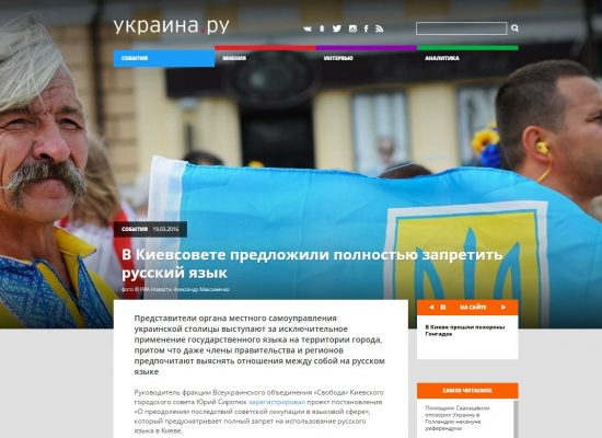 Fake: Kyiv City Council Proposes Completely Banning Russian