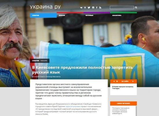 Fake : La ville de Kiev a proposé d'interdire complètement la langue russe