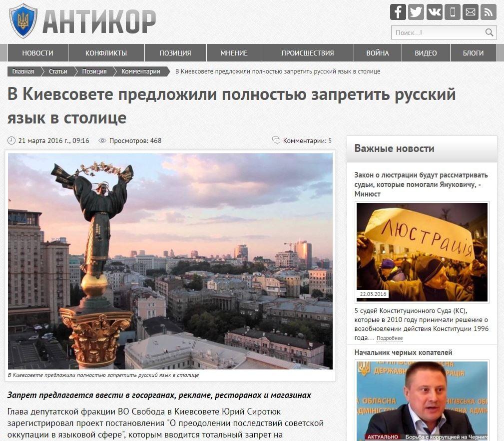 Website screenshot Antikor