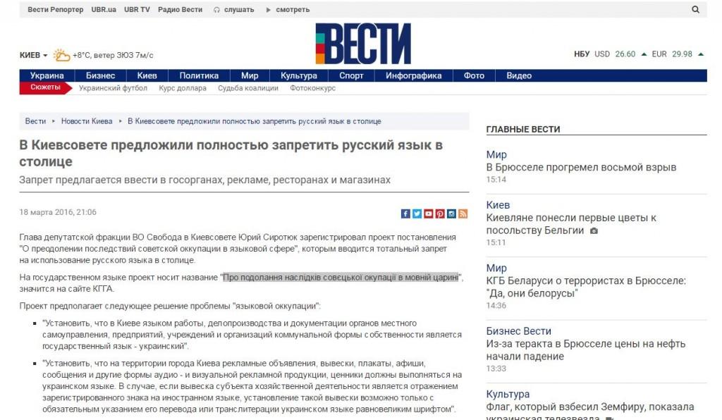 """Скриншот на сайта """"Вести"""""""