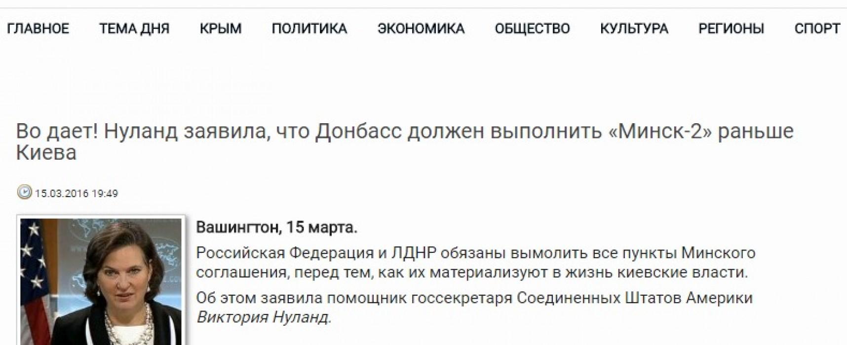 Фейк: Нюланд не настоява Украйна да изпълнява Минските споразумения