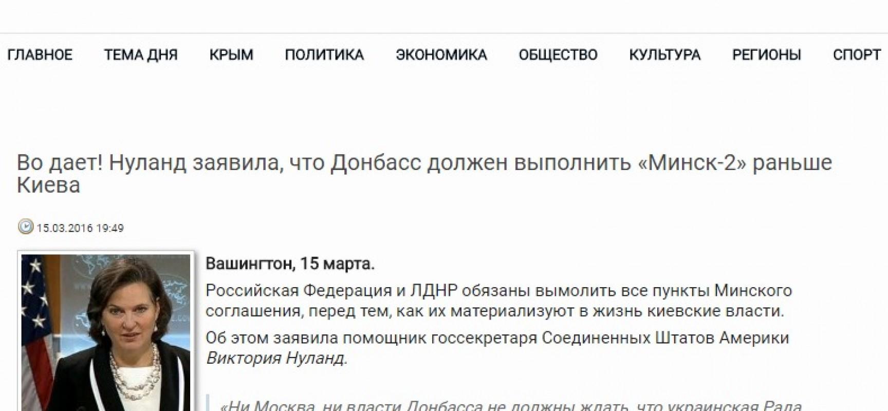 Fake: Nuland non richiede all'Ucraina l'esecuzione del Protocollo di Minsk