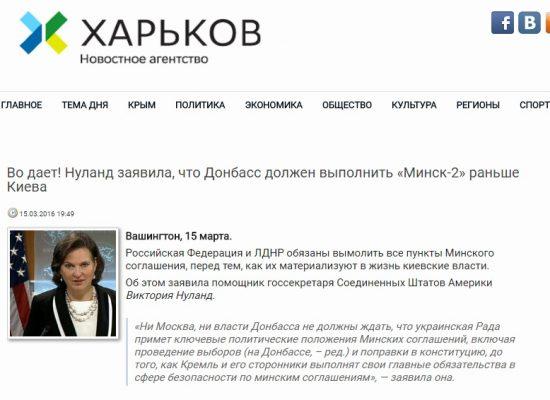 Фейк: Нуланд не требует выполнения Минских соглашений от Украины