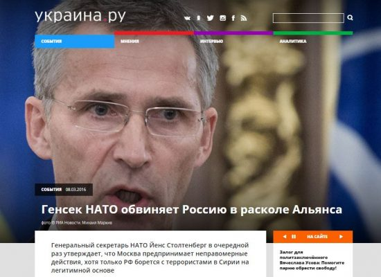 Fake: NATO Secretary General Accuses Russia of Splitting the Alliance