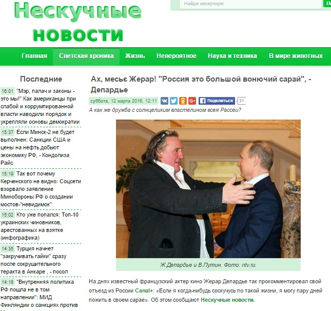 Website screenshot neskuchno-news.com