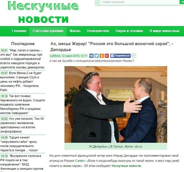 Website screenshot neskuchno-news.com