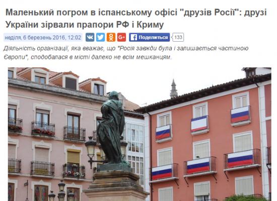 Fake: Los amigos de Ucrania quitaron las banderas rusas en Burgos (España)