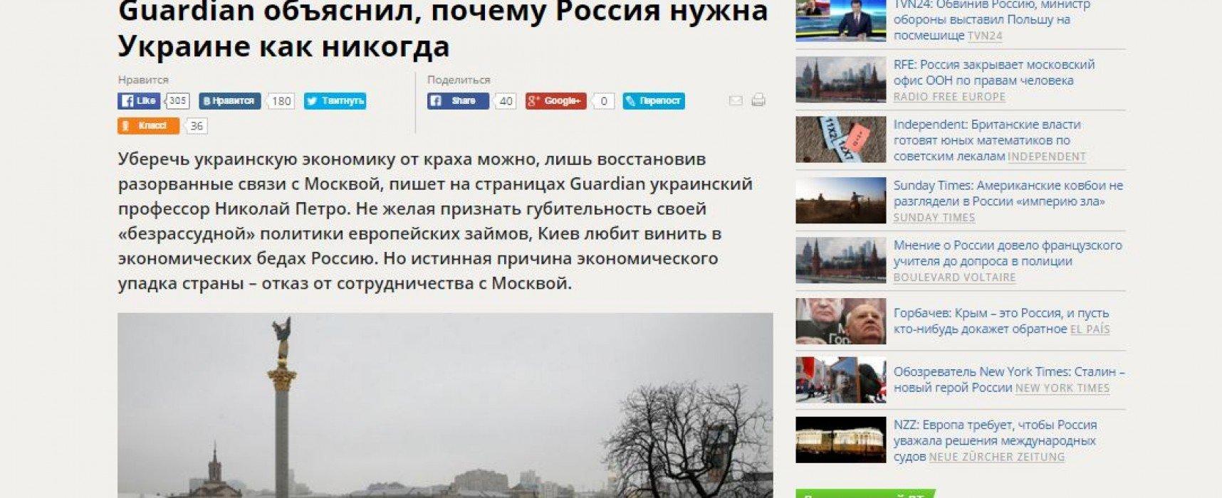"""""""Guardian"""" a publicat un comentariu cu informații false despre Ucraina"""