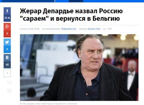 Фейк украинских СМИ: Депардье покинул Россию