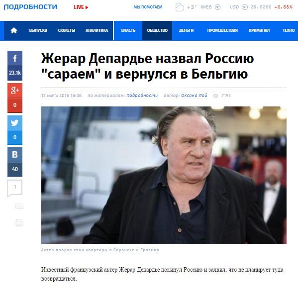 Скриншот сайта podrobnosti.ua