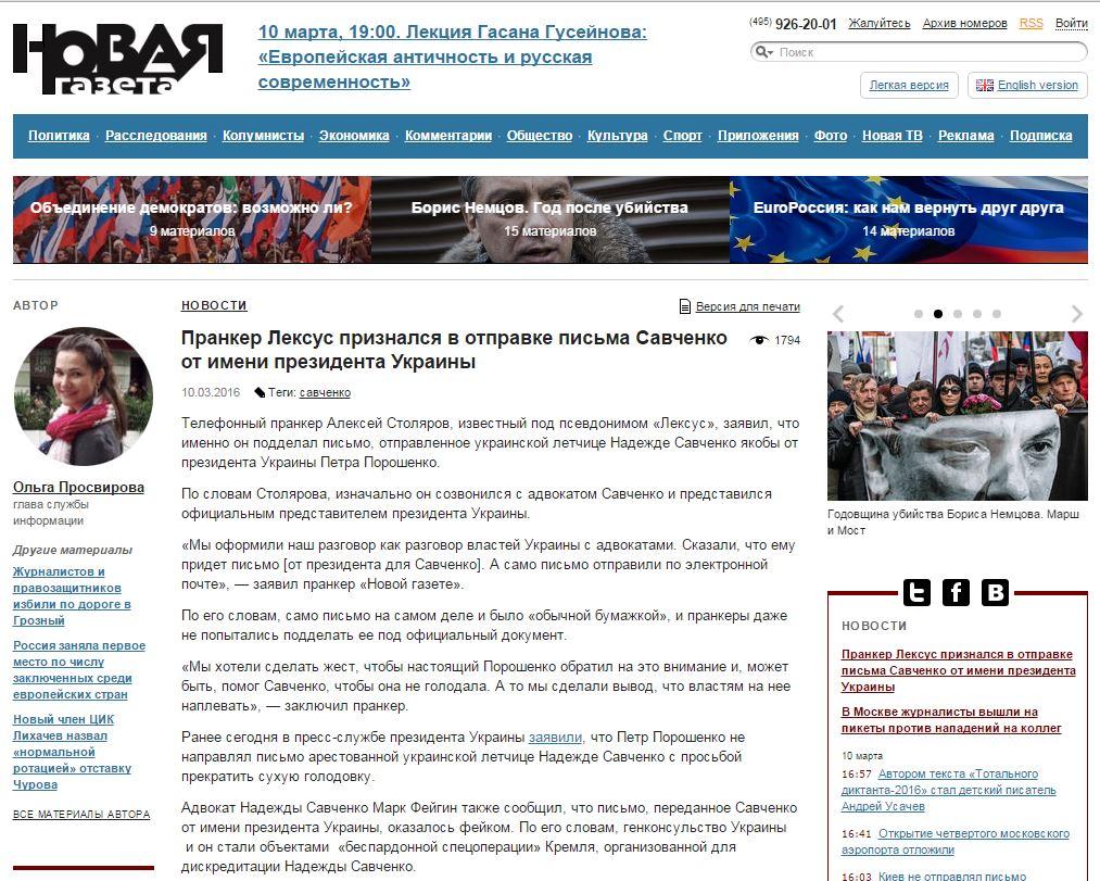 Скриншот на сайта Новая газета