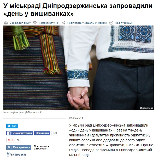 Скриншот сайта radiosvoboda.org