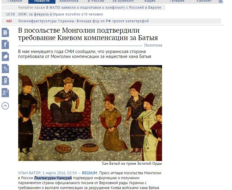 Скриншот сайта regnum.ru