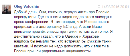 Oleg Voloshyn's answer to StopFake question