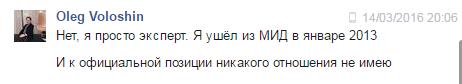 Respuesta de O.Voloshin si él puede representar la dimplomacia ucraniana