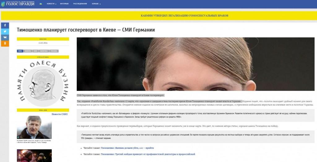 """Скриншот на сайта """"Голос правди"""""""