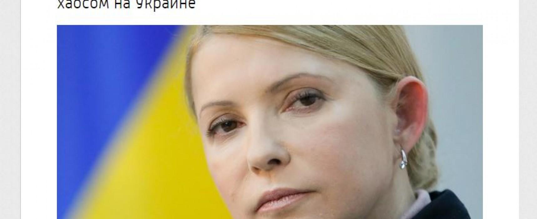 Фейк: Тимошенко планирует государственный переворот в Киеве