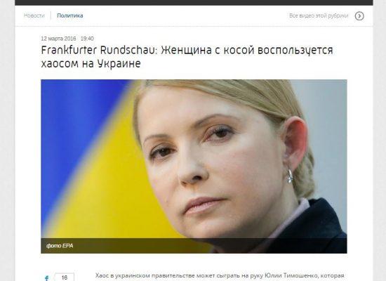 Fake: Timochenko planifie un coup d'état à Kiev