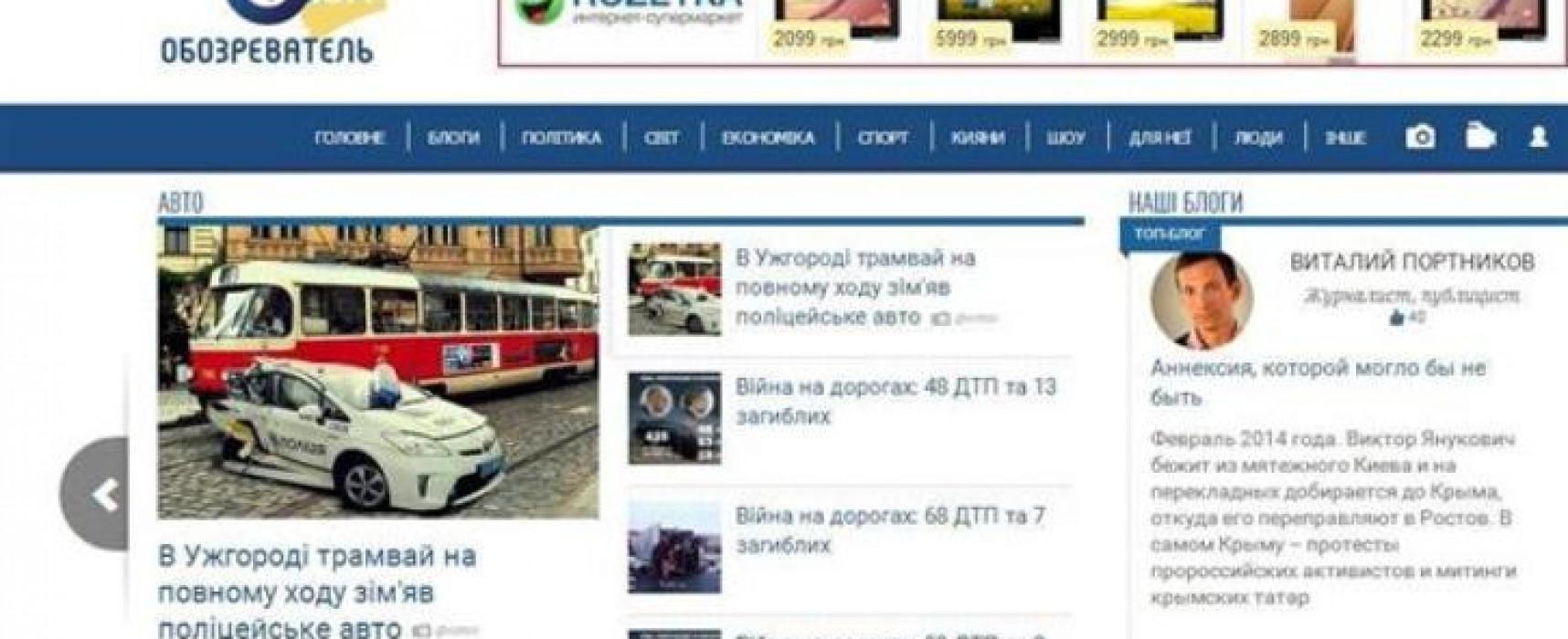 Ukrainian Media Spread Fake Uzhhorod Police Accident Story