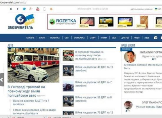 Украинските СМИ разпространиха фейк за ПТП с трамвай и полицай в Ужгород
