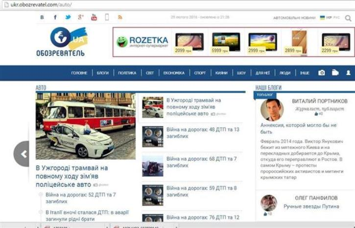 Website screenshot Obozrevatel