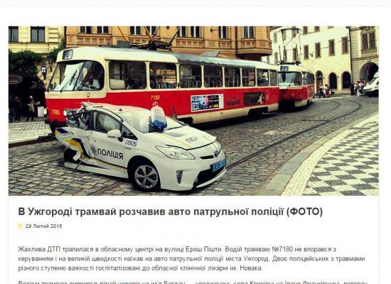 Fake : Tram distrugge auto della polizia