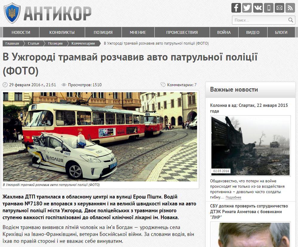 Скриншот на сайта Антикор