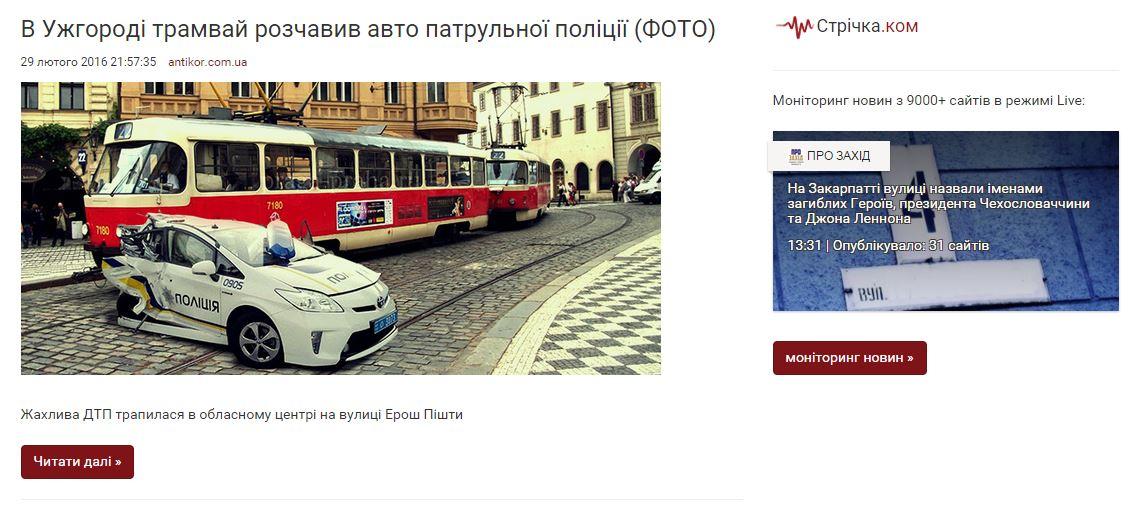 Website screenshot Strechka