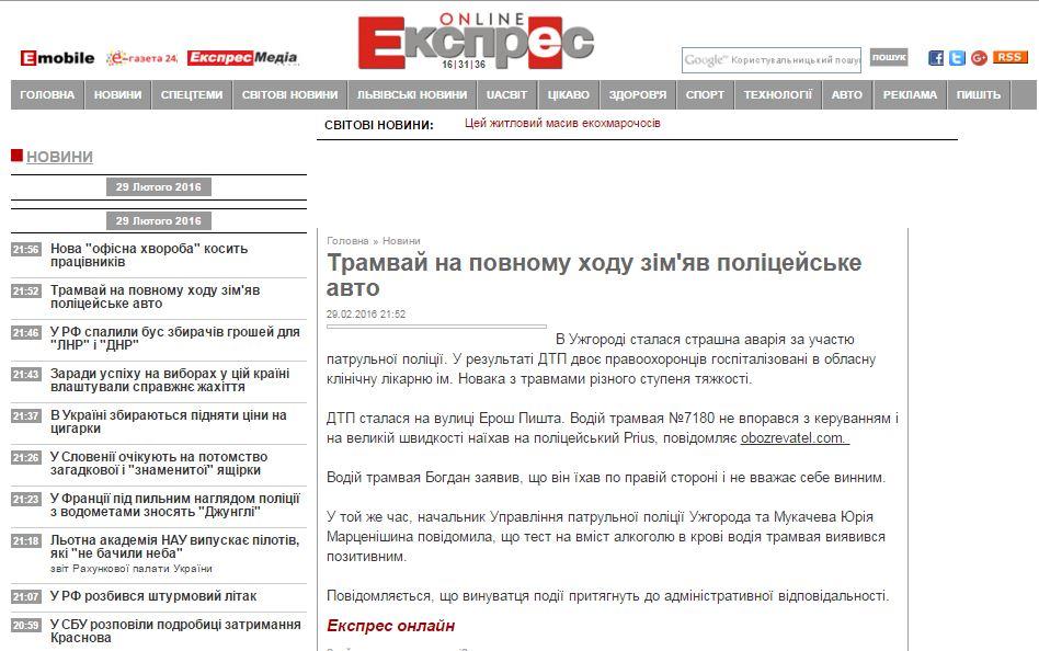 Скриншот сайта Эксперсс