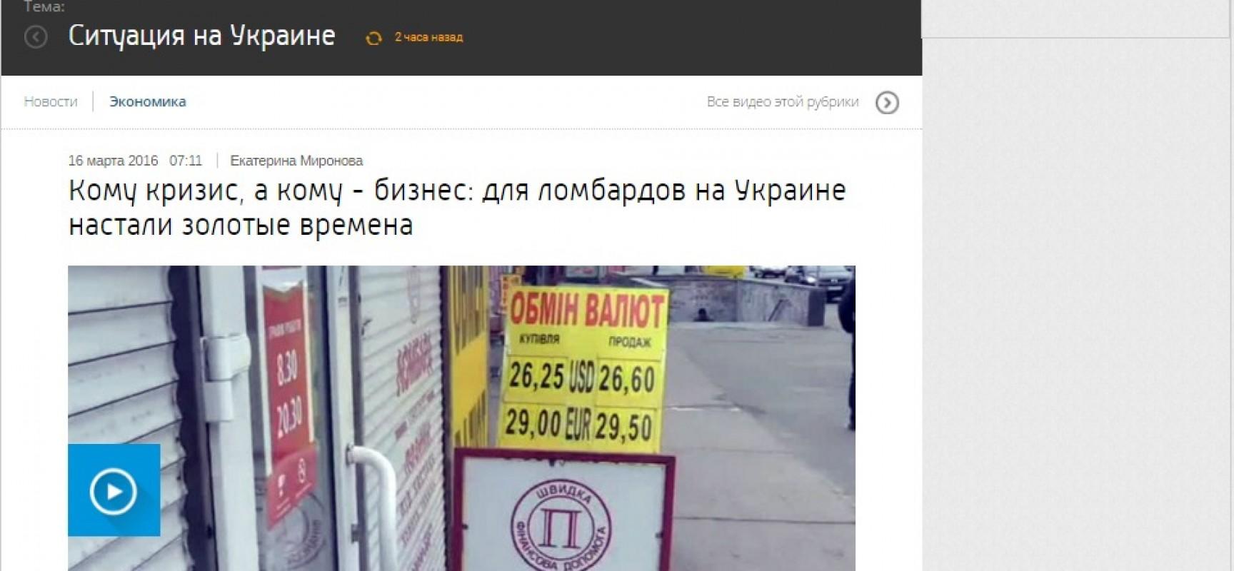 """Fake del canale """"Russia 24"""" sull'aumento dei monti dei pegni"""