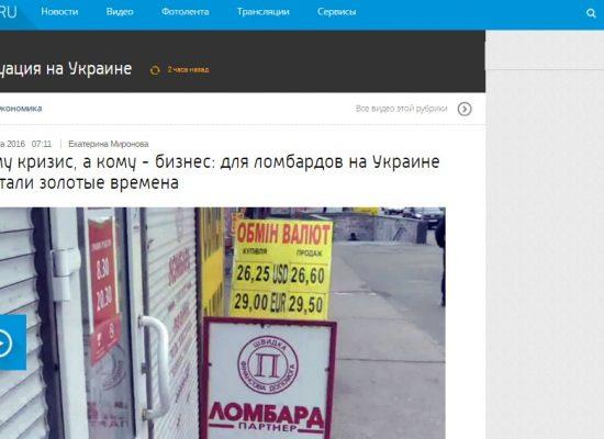 Телеканал «Россия 24» солгал о росте количества ломбардов