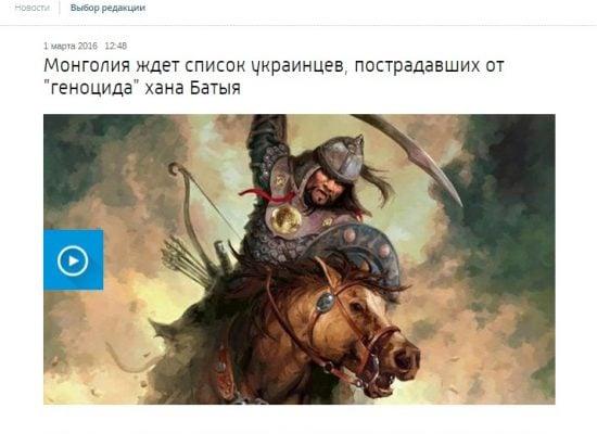 Fake : L'Ukraine demande une compensation à la Mongolie pour le genocide organisé par Khan Batu