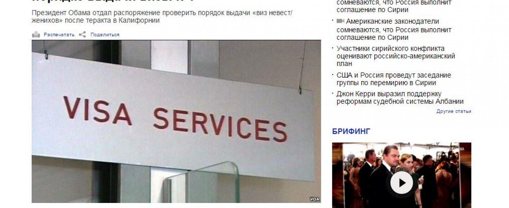 Фейк: США ужесточают требования к туристам из Украины