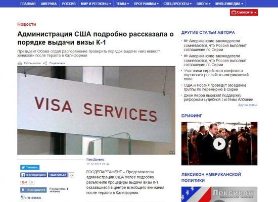Falacia: EE.UU endurecen las demandas para los turistas de Ucrania