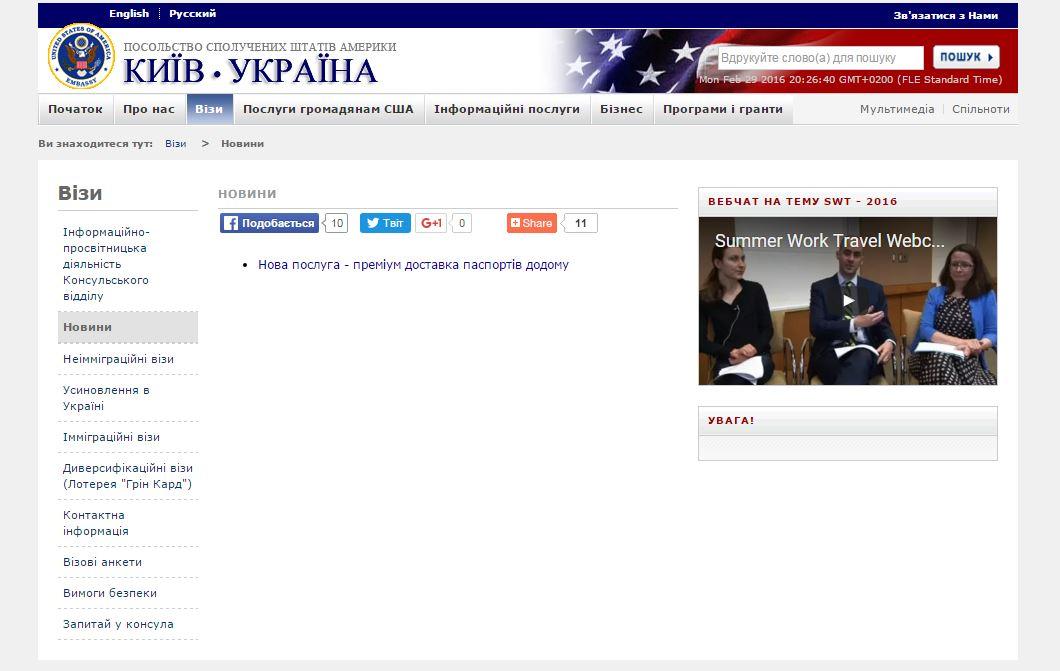 Embajada de EE.UU en Kiev