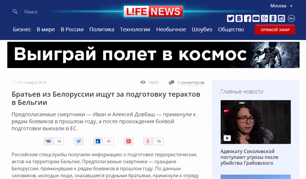 Скриншот на сайта на Lifenews