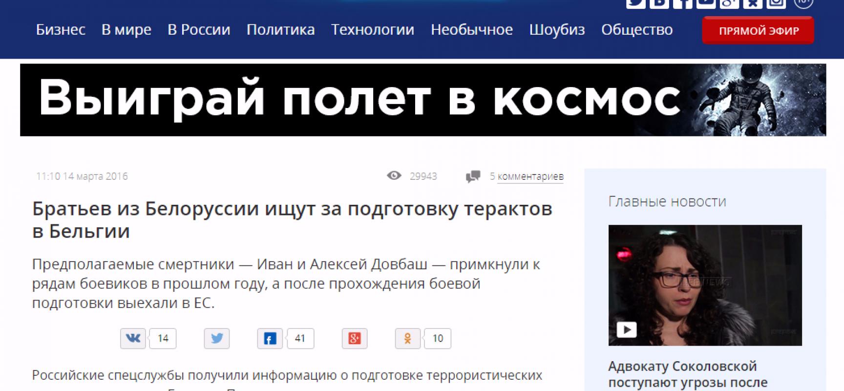 Fake: I mass media russi accusano due fratelli bielorussi per gli attentati di Bruxelles