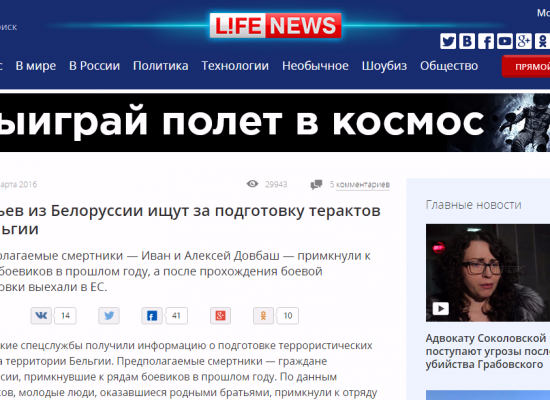 Des médias russes accusent deux frères Bélarusses d'avoir organisé les attentats terroristes de Bruxelles