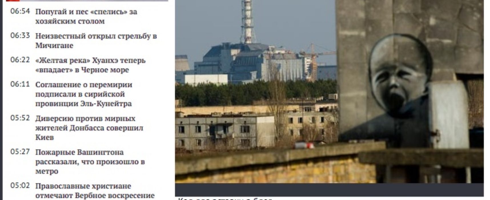 Фейк: Украина стоит на пороге нового Чернобыля
