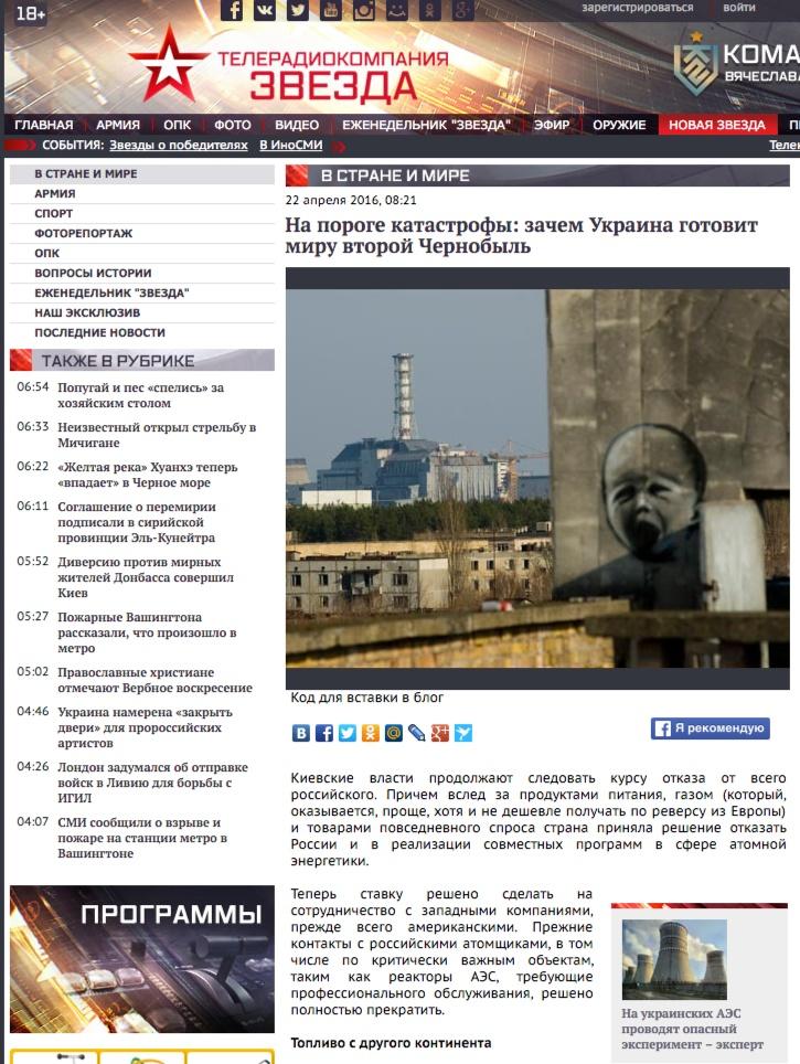 """Скриншот на сайта на тв канал """"Звезда"""""""