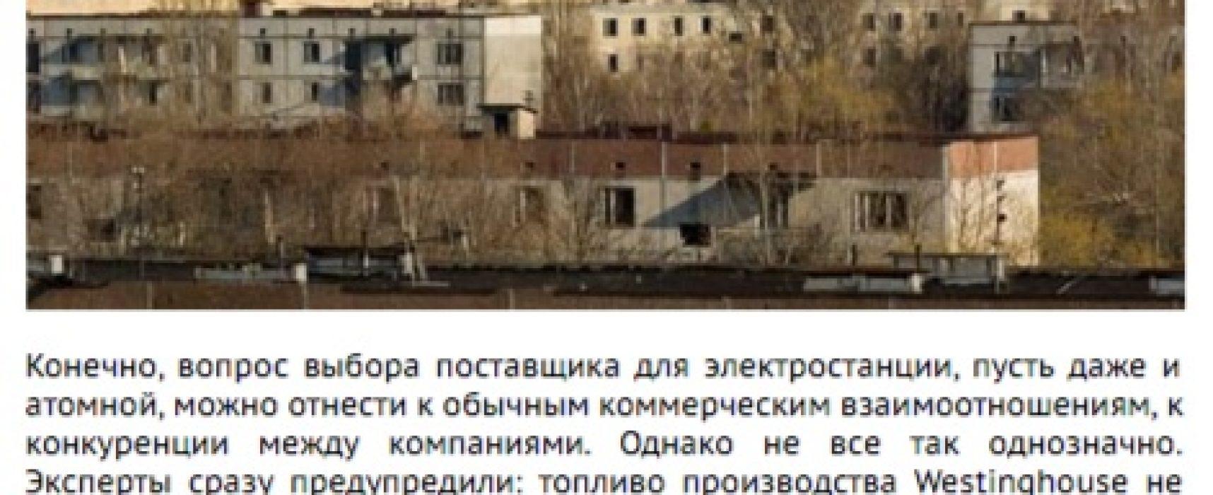 Fake: l'Ucraina sulla soglia di una nuova Chernobyl