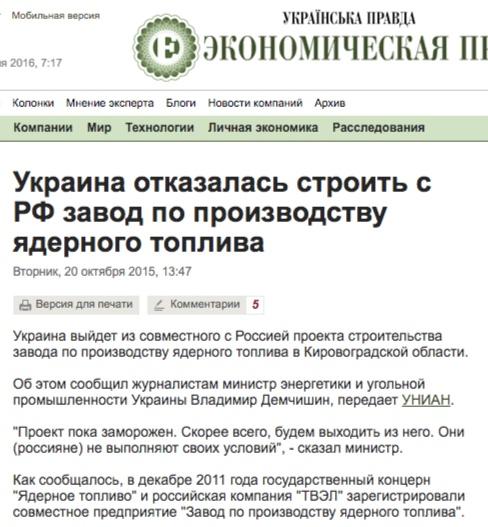 Скриншот на сайта epravda.com.ua