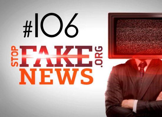 StopFakeNews #106. Операция «Дрожь» и хотят ли вернуть Россию в G8?